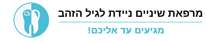 מרפאת שיניים ניידת Logo